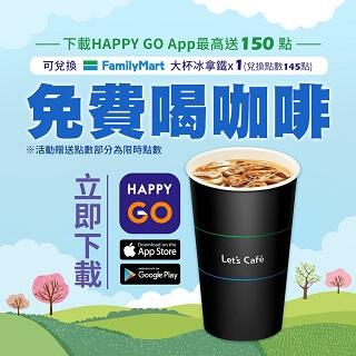 下載HAPPY GO App 免費喝咖啡