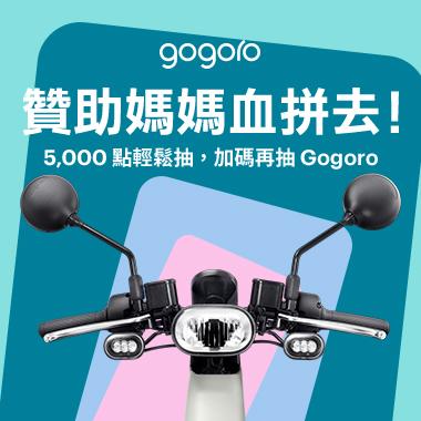 5,000點輕鬆抽 加碼再抽 Gogoro 電動機車