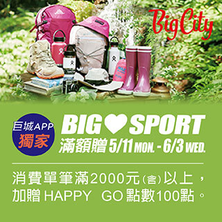 Big ❤ SPORT HAPPY GO Pay滿額贈