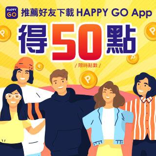 推薦好友下載App得50點,再抽888點!
