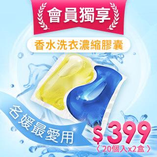 超強抗菌香水洗衣膠囊,輸入折扣碼HG95享優惠!