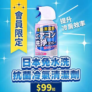 【獨享!會員折扣碼HG95】夏季省電必備-抗菌冷氣清潔劑
