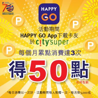【App 專屬優惠】city'super累點消費3次贈50點