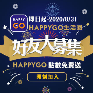 HAPPY GO生活圈 好友募集