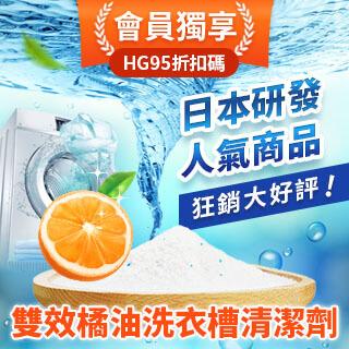 【獨享!會員折扣碼HG95】雙效橘油專業洗衣槽清潔劑