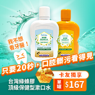 【獨享!卡友折扣碼HG95】遠離牙醫!台灣綠蜂膠頂級漱口水