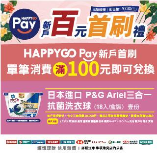 首刷HAPPY GO Pay送熱銷抗菌法寶日本進口Ariel