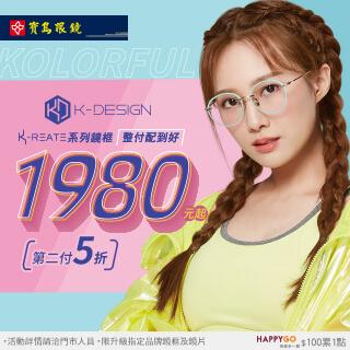 潮男潮女最愛K-DESIGN配鏡只要$1980