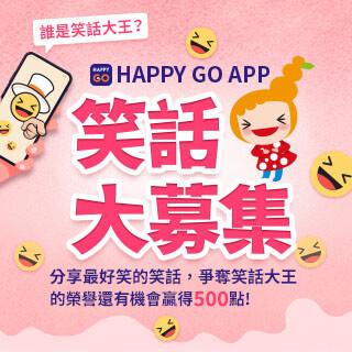 HAPPY GO App【笑話大募集】有機會贏得500點!