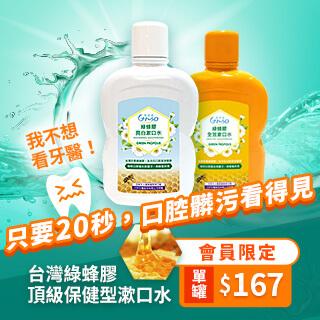 【獨享!會員折扣碼HG95】遠離牙醫!台灣綠蜂膠頂級漱口水