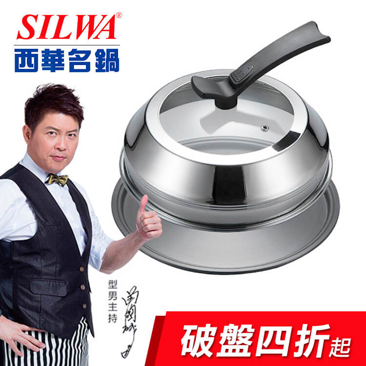 【會員折扣碼HG95】SILWA西華名鍋-萬用解凍蒸烤盤