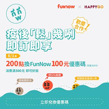 立即兌換:FunNow$100 按摩、K歌、聚餐、運動基金~