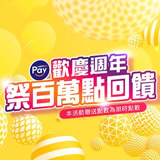 Pay歡慶週年~祭百萬點回饋