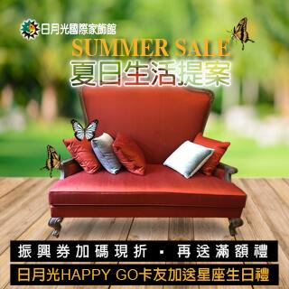 家的Summer Sale開跑~快來挑好物拿加碼!