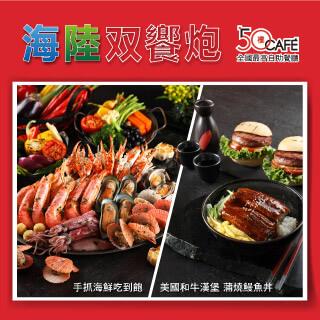 【Mega 50 餐飲及宴會】50樓Café海陸雙饗炮,手抓海鮮、和牛漢堡、蒲燒鰻魚丼重磅