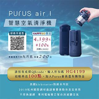 【卡友獨享】愛護你的呼吸道:Purus空氣清淨機,85折優惠