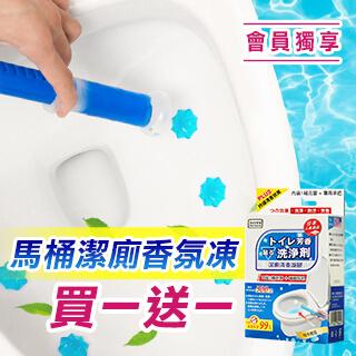 【買一送一!會員折扣碼HG95】四效合一馬桶潔廁清香凝膠