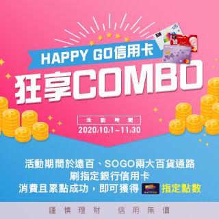 HAPPY GO信用卡狂享COMBO