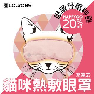【會員限定8折!】日本Lourdes充電式貓咪熱敷眼罩