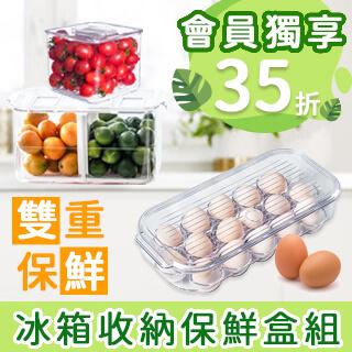 【會員獨享35折】冰箱收納保鮮盒超值三件組
