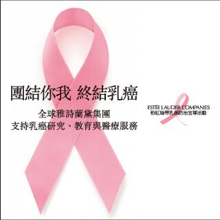 台灣雅詩蘭黛集團2020年粉紅絲帶系列活動