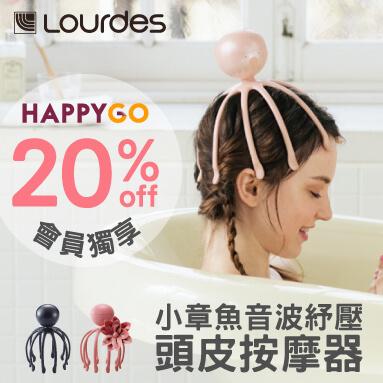 【會員限定8折!】日本Lourdes小章魚音波紓壓頭皮按摩器