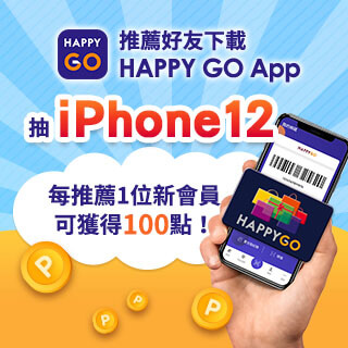 推薦好友下載HAPPY GO App抽iPhone12!