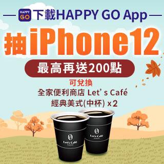 下載HAPPY GO App 抽iPhone12!