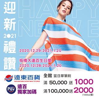 迎新禮讚 遠東百貨HGPay滿額回饋最高2千