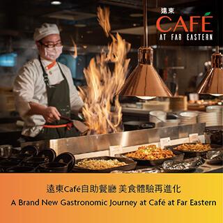 遠東Café自助餐廳 美食體驗再進化