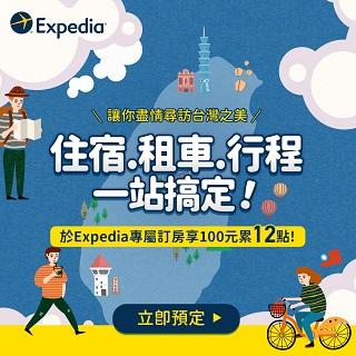 Expedia 指定網址訂房,點數12倍送