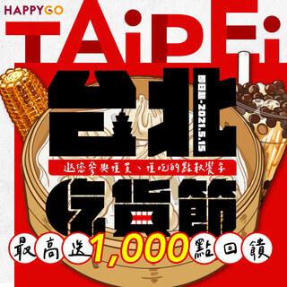 台北吃貨節,最高送1,000點!