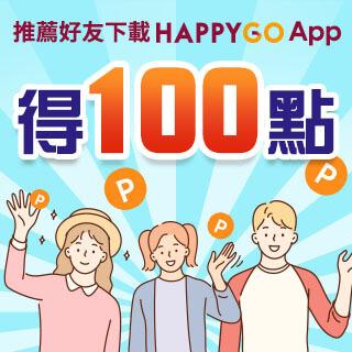 推薦好友下載HAPPY GO App得100點!