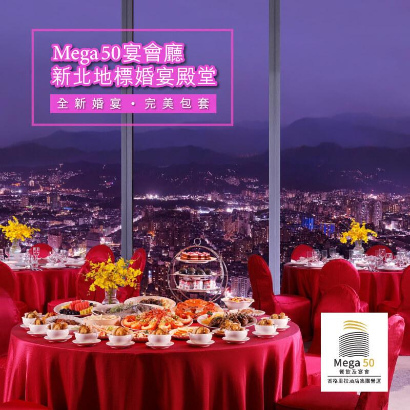 【新北地標婚宴殿堂Mega50,全新婚宴完美包套最超值】