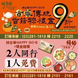 慶端午!古華香菇粽禮盒持卡享9折,繽紛西餐廳2人同行1人免費