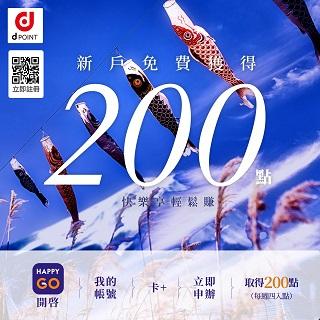 d point 5月-6月大方送 新戶註冊送200點