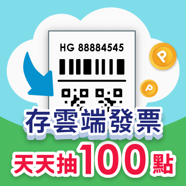存雲端發票天天抽100點 再抽智慧型手機、智慧萬用鍋、禮券!