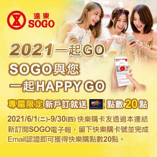 新戶訂閱SOGO電子報送20點