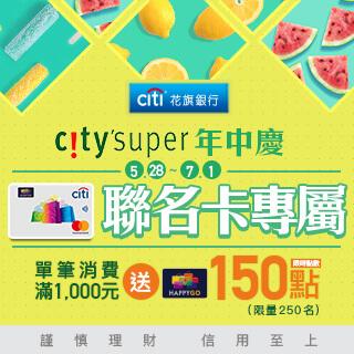 花旗聯名卡 X citysuper購物回饋