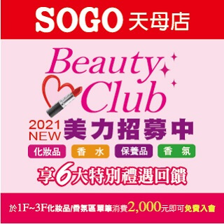 Beauty Club美力招募中