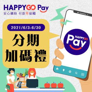 HAPPY GO Pay分期加碼禮