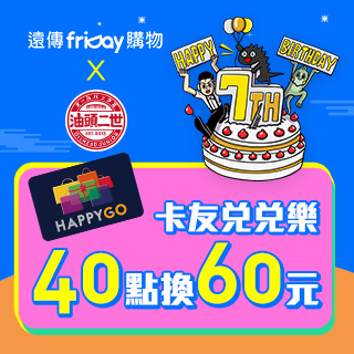 遠傳friDay購物【地表最fun生日慶】