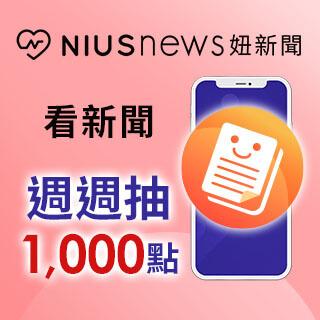 天天看《妞新聞》週週抽1,000點!