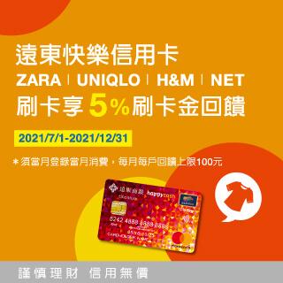 買衣服刷遠東快樂信用卡享5%刷卡金