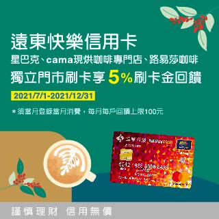 遠東快樂信用卡指定咖啡5%回饋