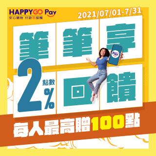 新生活安心Pay 筆筆享2%點數回饋 最高贈100點