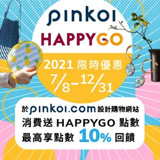 7/8-12/31卡友獨享~Pinkoi消費點數多10%