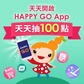 天天開啟HAPPY GO App天天抽100點