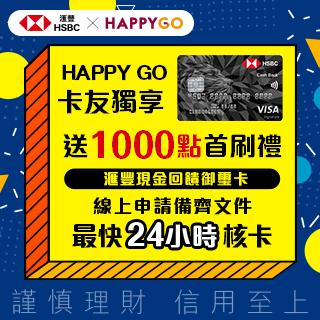 【HSBC現金回饋御璽卡】HAPPY GO新戶限定首刷禮活動