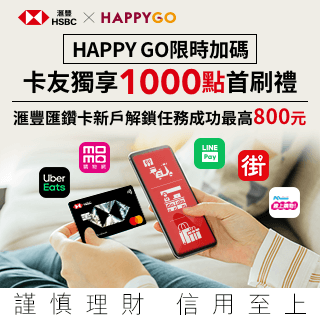 【HSBC匯鑽卡】HAPPY GO新戶限定首刷禮活動